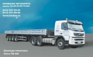 (45 tons) Volvo FM 440 heavy truck for rent